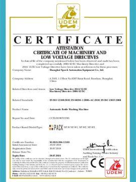 自動洗瓶機CE認證